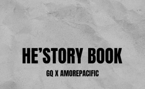GQ와 함께 만나는 아모레퍼시픽의 HE'STORY BOOK